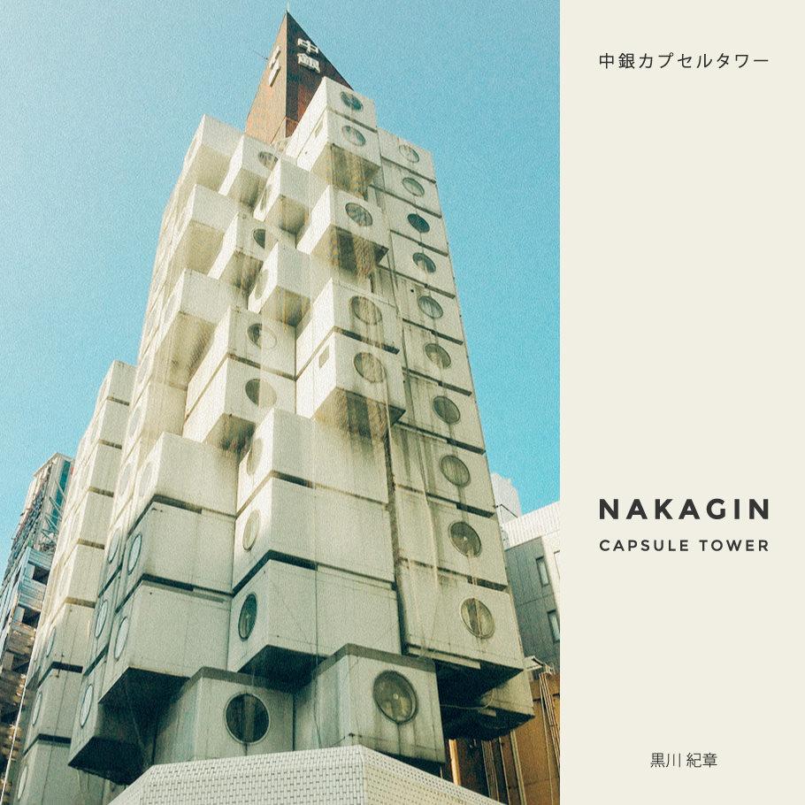 nakagin_mini